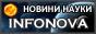 InfoNova.org.ua - Новини науки та техніки українською!